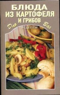 Блюда из картофеля и грибов